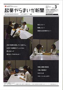 起業やらまいか新聞vol.3