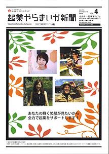 起業やらまいか新聞vol.4