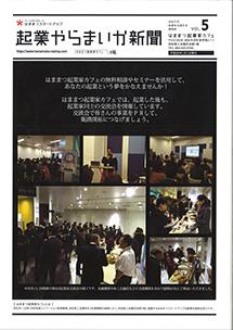 起業やらまいか新聞vol.5