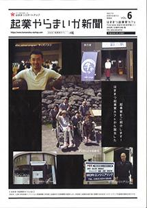 起業やらまいか新聞vol.6