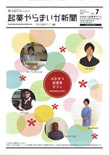 起業やらまいか新聞vol.7