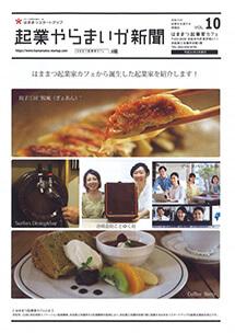 起業やらまいか新聞vol.10