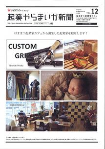 起業やらまいか新聞vol.12