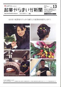 起業やらまいか新聞vol.13