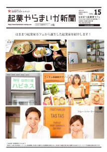 起業やらまいか新聞vol.15